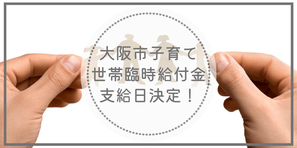 円 給付 大阪 10 市 いつ 万 10万円の給付金はいつ頃振り込まれるのでしょうか?