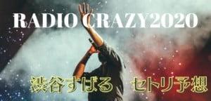 レディクレ 2020 渋谷すばる セトリ