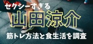 山田涼介 筋トレ 食生活 セクシー かっこいい