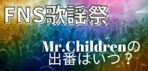 FNS歌謡祭 ミスチル Mr.Children 出番 順番 曲 何時