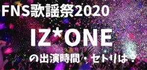 izone FNS歌謡祭 出演時間 順番 いつ