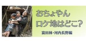 おちょやん ロケ地 富田林 河内長野