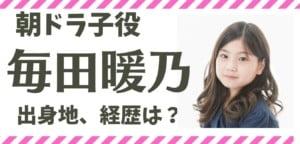 【子役】中須翔真の誕生日と出身地、経歴は?おちょやん一平役で成田凌にそっくりと話題!