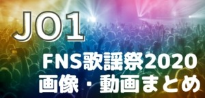 fns 2020 jo1 動画 画像 まとめ