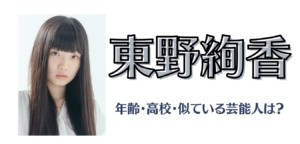 おちょやん 東野絢香 年齢 高校 経歴 似ている芸能人
