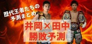 井岡一翔 田中恒成 ボクシング 勝敗 レジェンド 予測 歴代王者