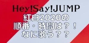 HeySayJUMP 紅白 何歌う 2020 順番 時間 セトリ 曲目