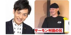 とろサーモン村田の兄が元ヤンでラーメン屋?!徳島の「村田商店」がヤバい!!