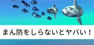 【新型コロナ対策】まん防(まんぼう)とは何?!意味・内容を知らないとヤバい!