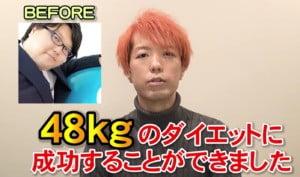 【48キロ痩せて別人】クイズ王・古川洋平のダイエット法がやばい!過去現在画像を徹底比較!