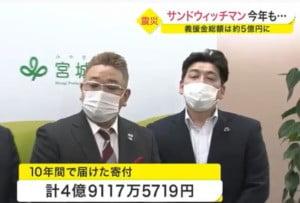 サンドウィッチマンの被災地への寄付額がスゴすぎる!東日本大震災当日はどこにいた?