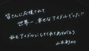 【あーやん】山本彩加卒業コンサート「涙色の一色」セットリスト・画像まとめ!