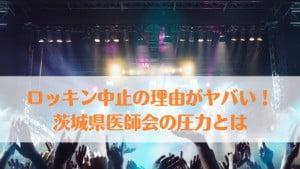 ロッキン中止の理由がヤバい!茨城県医師会の圧力を時系列でまとめ!