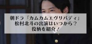 朝ドラ「カムカムエヴリバディ」松村北斗の出演はいつから?役柄を紹介!