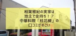 相葉雅紀の実家は地主で金持ち!?中華料理「桂花楼」の口コミがすごい