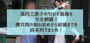 高内三恵子の匂わせ画像を完全網羅!櫻井翔の馴れ初めから結婚までを時系列でまとめ!