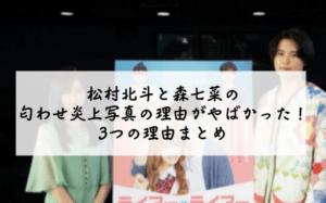 松村北斗と森七菜の匂わせ炎上写真の理由がやばかった!3つの理由まとめ